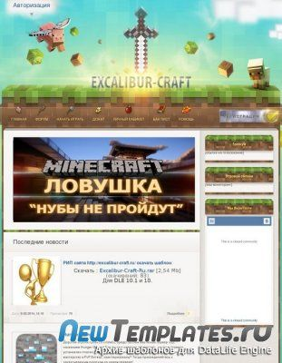 Excalibur-Craft для DLE 10.3