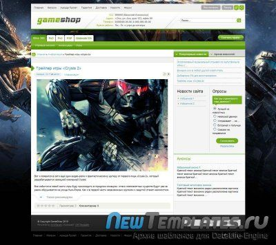 Gameshop для DLE 9.8