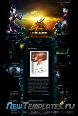 Lineage II для DLE 9.8