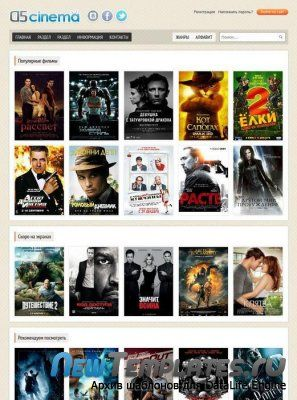 D5-cinema для DLE 11.1