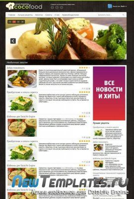 CocoFood для DLE 10.3