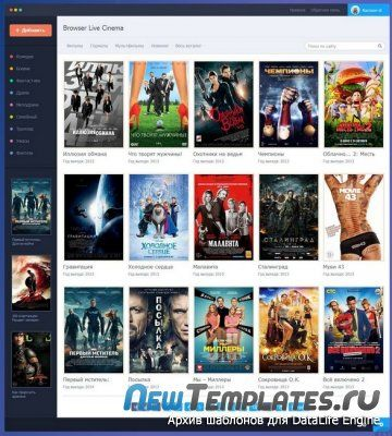 Browser Live Cinema для DLE 11.1