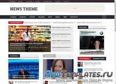 NEWS THEME DLE 10.3