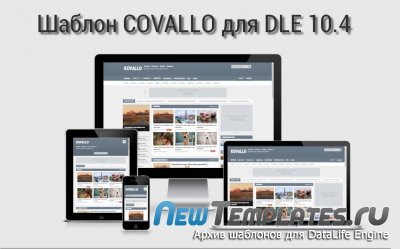 COVALLO для DLE 10.4