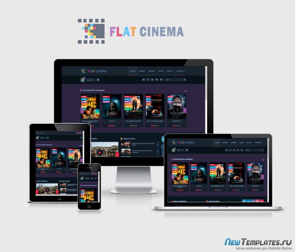 Flat Cinema для DLE 10.5 » Качественные шаблоны ...: newtemplates.ru/3825-flat-cinema-adaptivnyy-shablon-dlya-onlayn...
