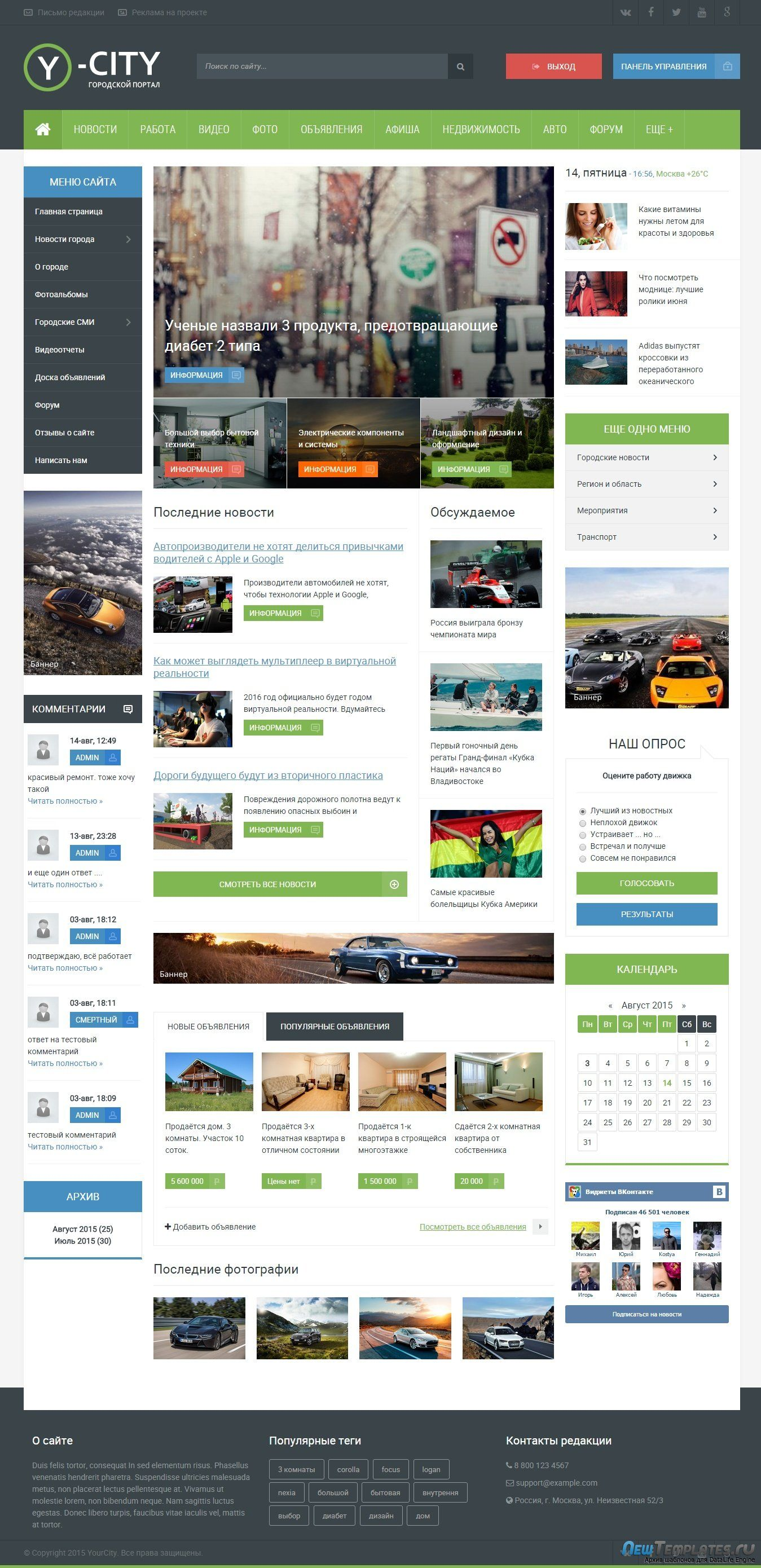 Тематика: авто портал, авто новости, автомобили для версии datalife engine: 95 ширина: фиксированная цветовая гамма