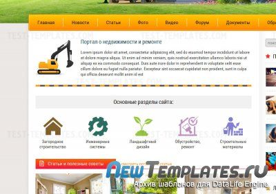 House Up (Test-Templates) для DLE