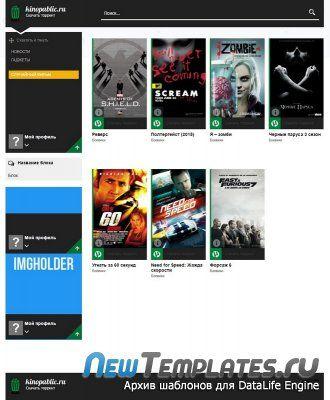 KinoTorrent для DLE 11.1