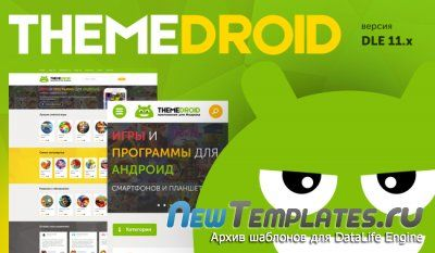 ThemeDroid для DLE