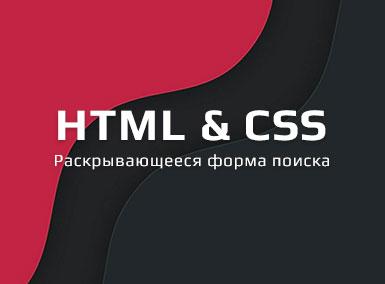 Раскрывающееся форма ввода поиска на CSS3